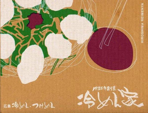 画像1: 大大(野菜無し) (1)